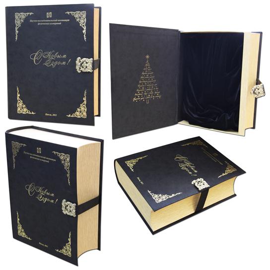 Книга С новым годом, обтянутая кожзаменителем